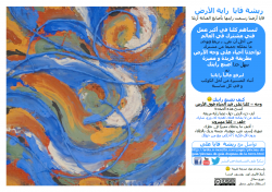 Version arabe pinceau de gaia drapeau de la terre